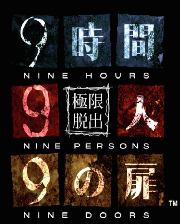 9時間9人9の扉 攻略wiki