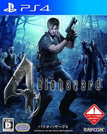 バイオハザード4 PS4版