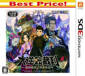 大逆転裁判 3DS ベストプライス版