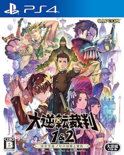 大逆転裁判1&2 PS4版