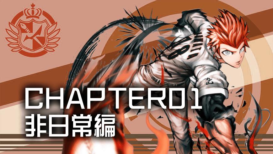 Chapter1 非日常編