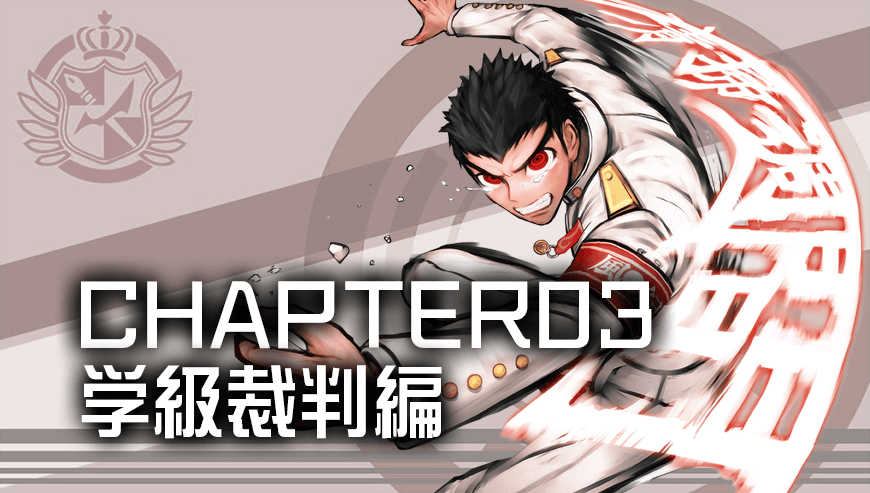 Chapter3 学級裁判
