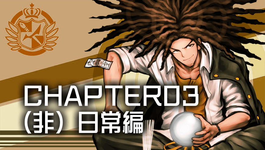 Chapter3 (非)日常編