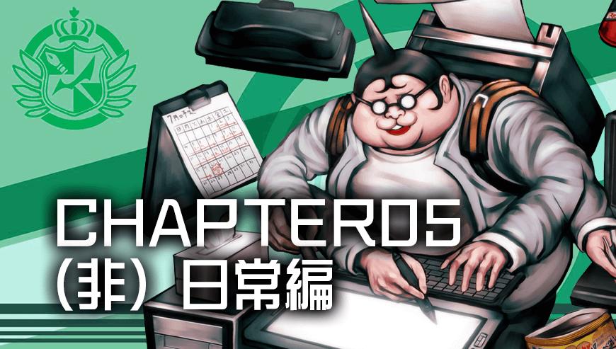 Chapter5 (非)日常編