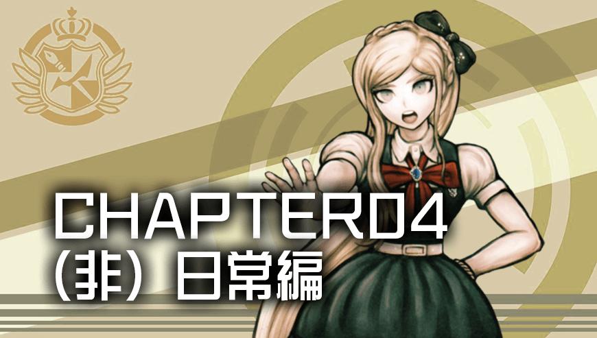 Chapter4 (非)日常編