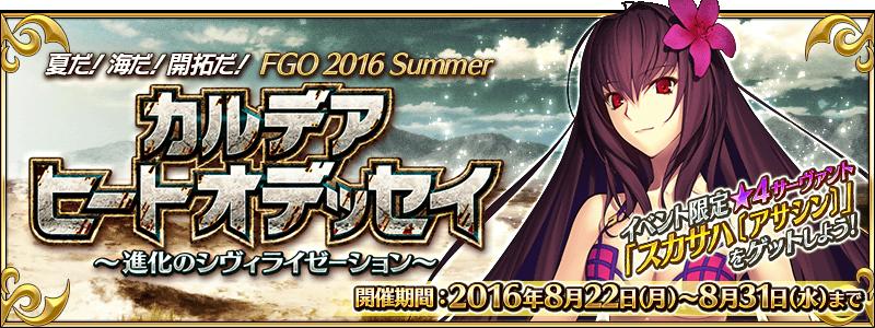 FGO 2016夏イベ 第2部
