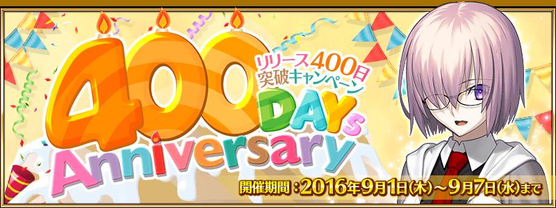 FGO 400日キャンペーン