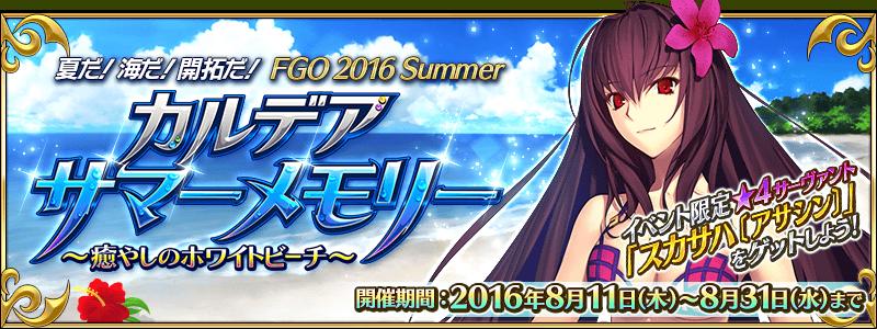 FGO 2016夏イベ
