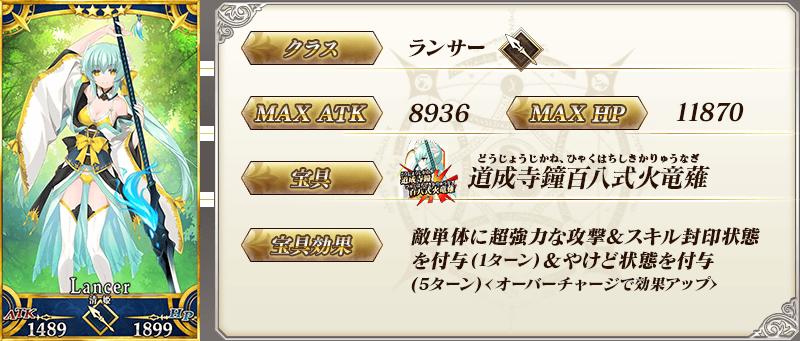 FGO 清姫(ランサー)