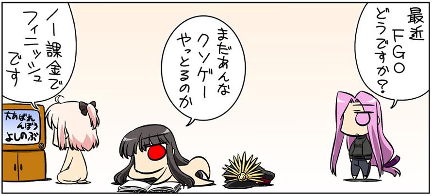 Fate/ぐだぐだオーダー