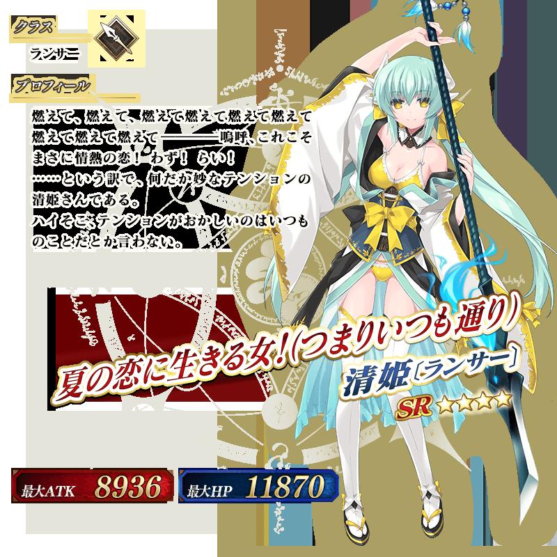 FGO 清姫 ランサー