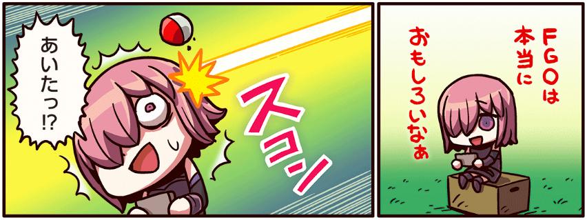 もっとマンガで分かる!Fate/Grand Order