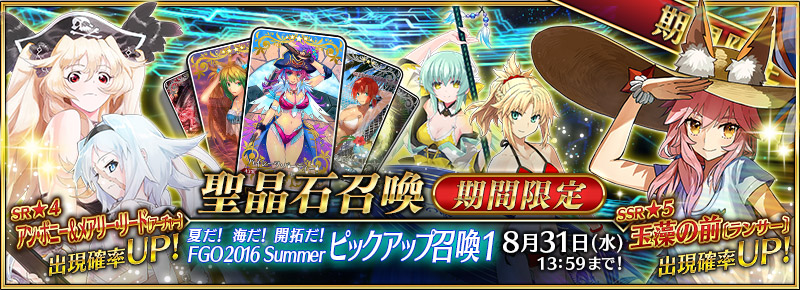 FGO 2016 Summer ピックアップ召喚1