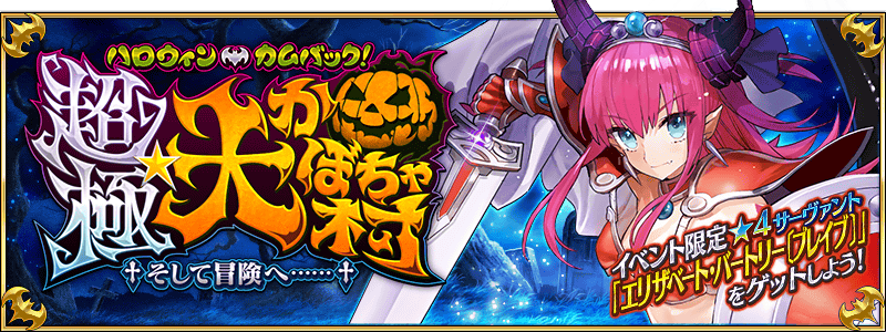 FGO 超極☆大かぼちゃ村