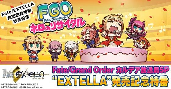 FGO Fate/EXTELLA発売記念特番キャンペーン「ネロのリサイタル」