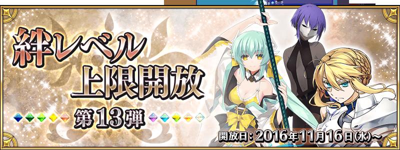 FGO 絆レベル上限解放 第13弾