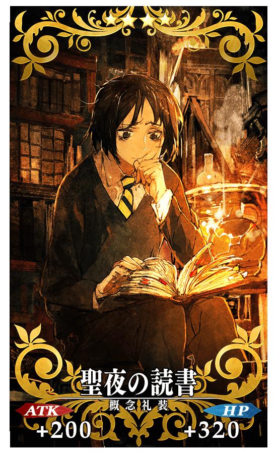 FGO 聖夜の読書