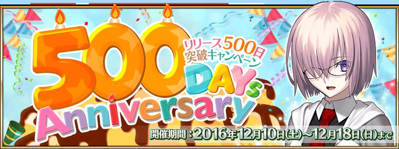 FGO リリース500日突破キャンペーン
