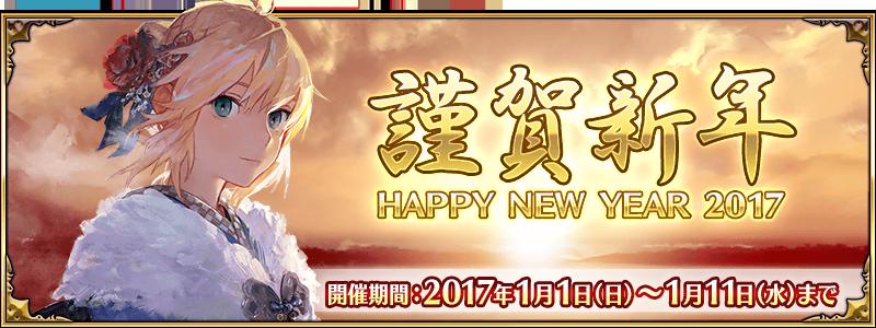 FGO 2017年お正月キャンペーン!