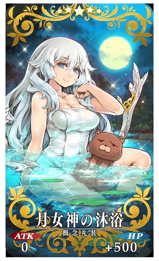 FGO 月女神の沐浴
