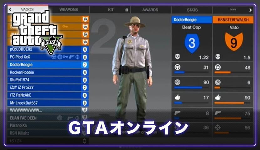 GTAオンライン