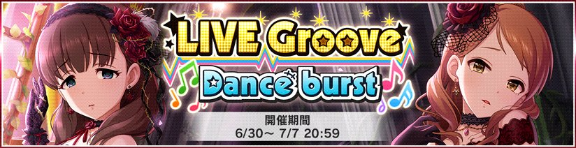デレステ イベント「LIVE Groove Dance burst」