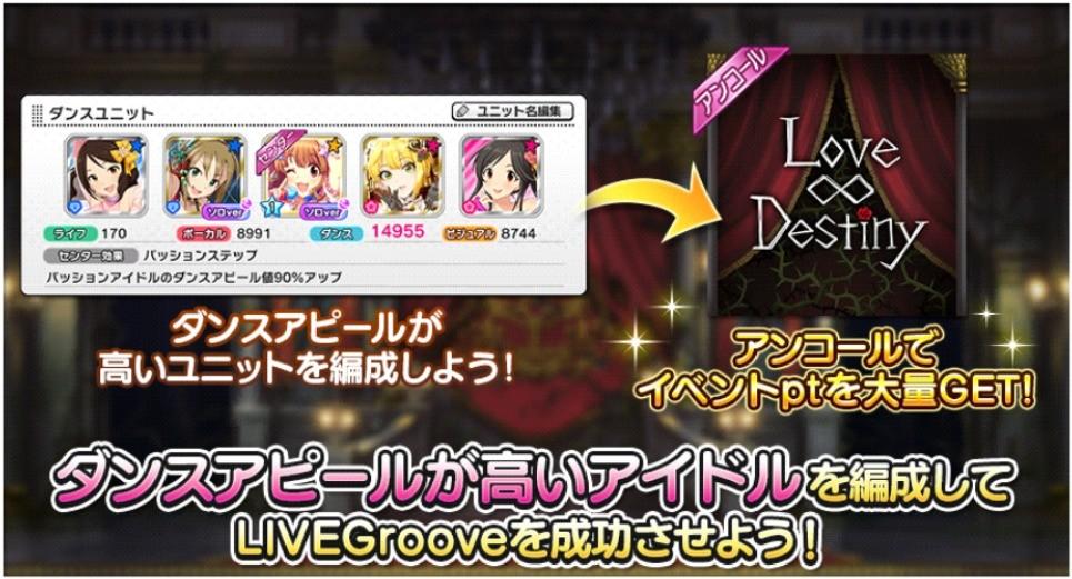 LIVE Groove Dance burst (2016.06.30)