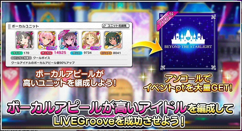デレステ LIVE Groove Vocal burst