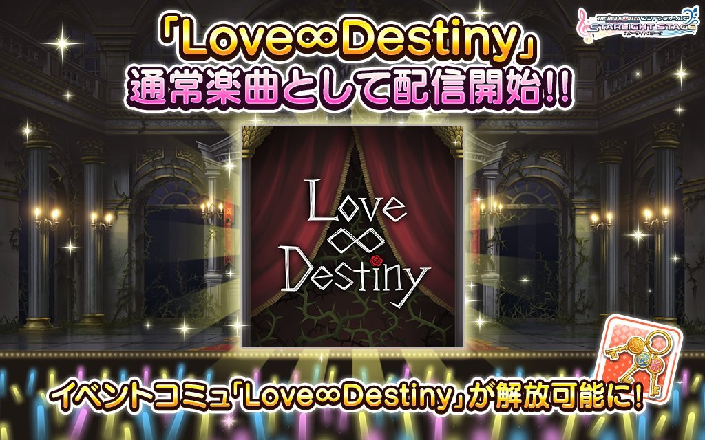 デレステ Love∞Destiny