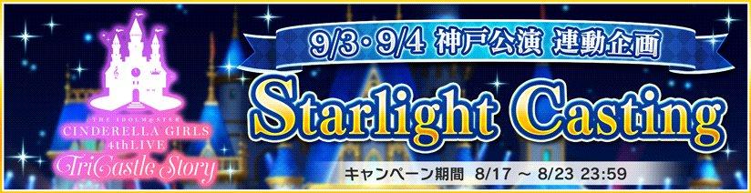 デレステ Starlight Casting