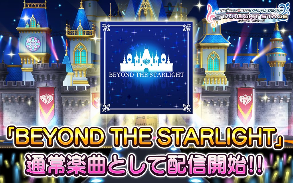 デレステ BEYOND THE STARLIGHT