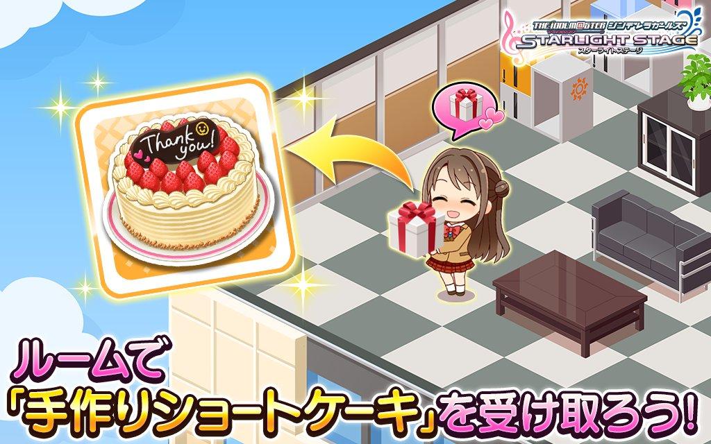 デレステ 手作りショートケーキ