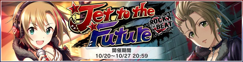 デレステ Jet to the Future