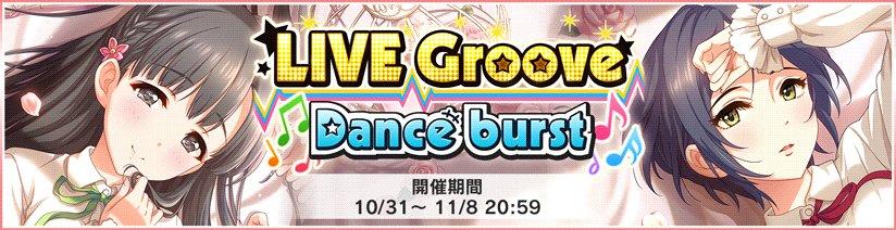 デレステ LIVE Groove Dance burst