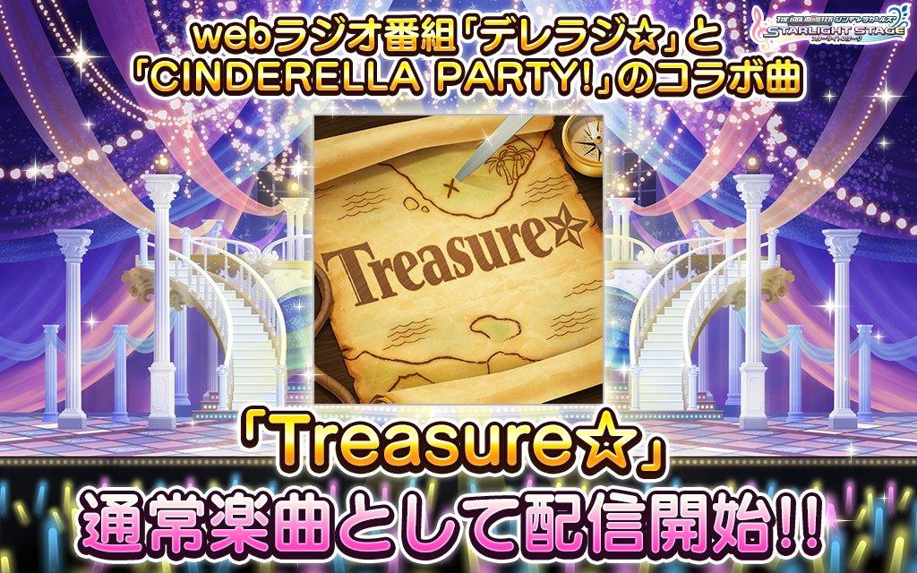デレステ Treasure☆