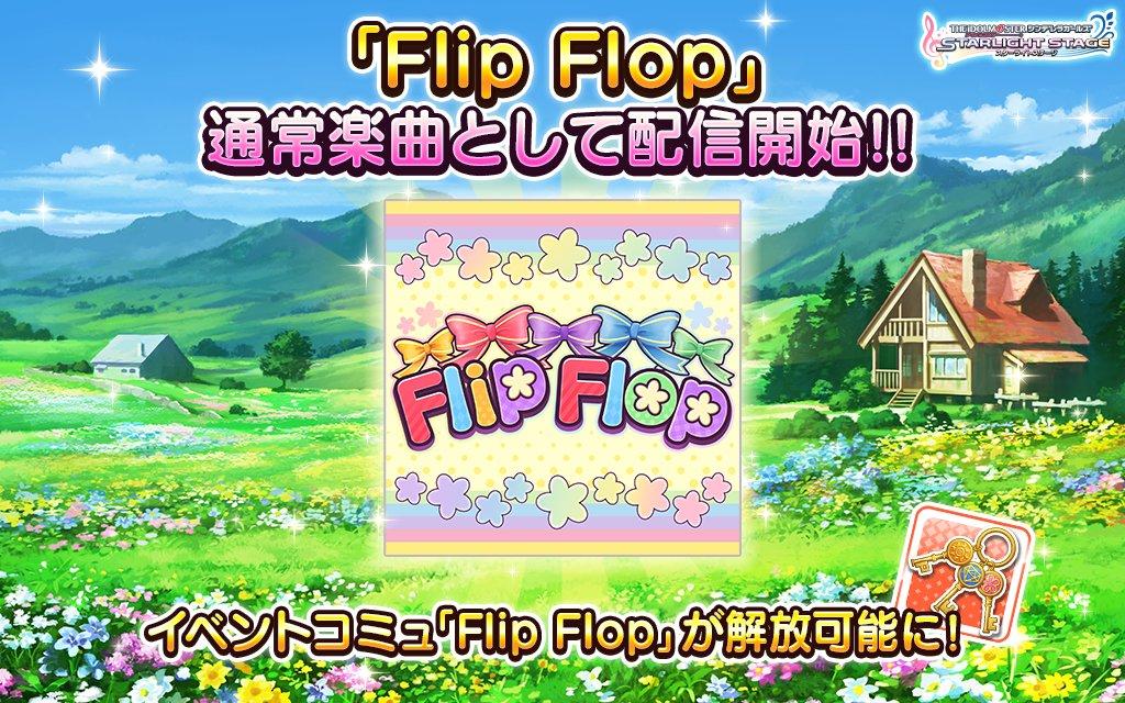 デレステ Flip Flop