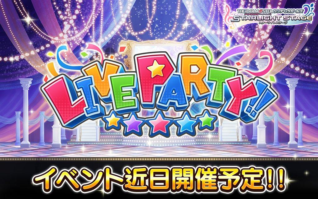 デレステ LIVE PARTY!!