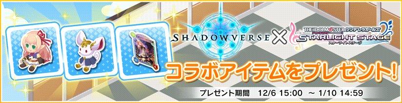 デレステ Shadowverseコラボ