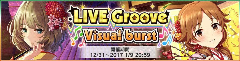 デレステ LIVE Groove Visual burst