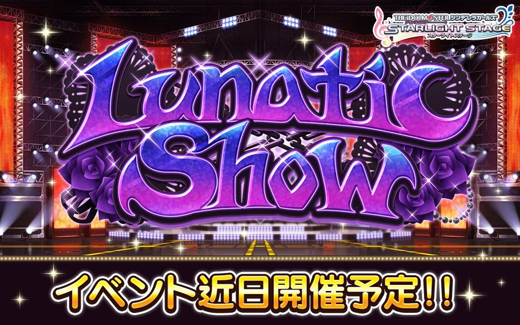 デレステ Lunatic Show