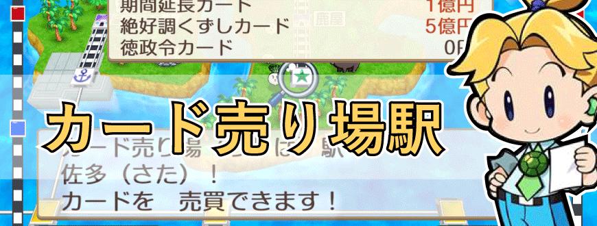 桃鉄switch カード売り場駅