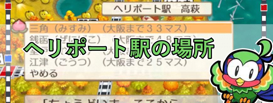 桃鉄switch ヘリポート駅
