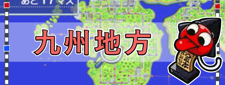 桃鉄switch 九州地方