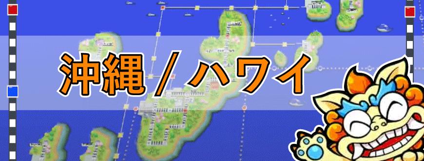 桃鉄switch 沖縄 ハワイ
