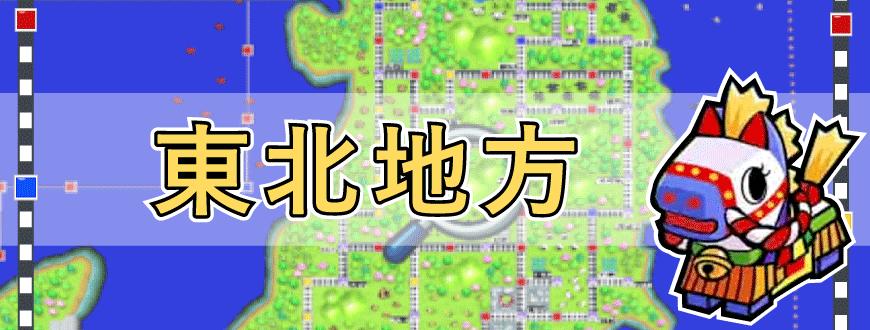 桃鉄switch 東北地方
