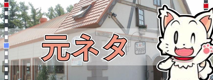 桃鉄switch 元ネタ