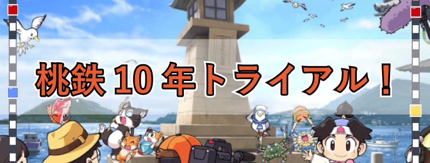 桃鉄10年トライアル!