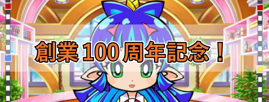 創業100周年記念!