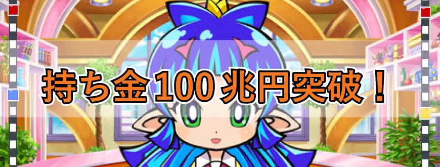 持ち金100兆円突破!