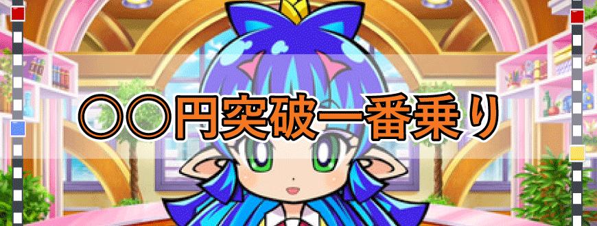 ○○円突破一番乗り